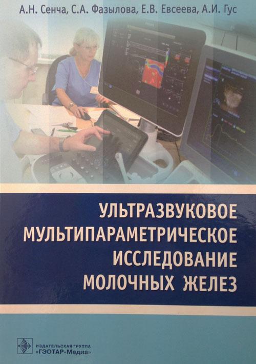 Озерская узи в гинекологии скачать бесплатно pdf